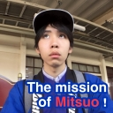 ミツオのミッション!