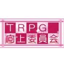 TRPG向上委員会ニコニコ支部