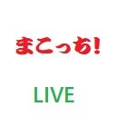 まこっち!LIVE