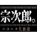 宗次郎のライブ放送