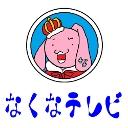 【YouTube Live番組公式ミラー】79.7web-TVなくなテレビ