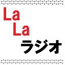 『 La La ラジオ 』木曜22時放送!