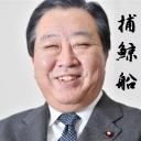 キーワードで動画検索 麻生太郎 - 捕鯨船