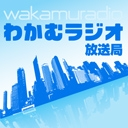 人気の「わかむらP」動画 236本 -わかむラジオ 放送局