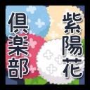 紫陽花倶楽部