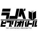 人気の「ライトノベル」動画 1,044本 -ラノベビブリオバトル放送局