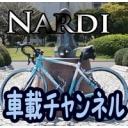 Nardi車載チャンネル