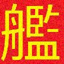 艦隊運用共同コミュニティ(赤)