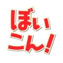 ぼいこん! ~ボイロ勢のゲームコンパ~