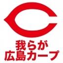カープ応援団(代行枠)
