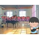 TEtoTE音楽教室