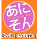 もささんの懐アニゲソングバー【euforia】