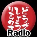 キーワードで動画検索 tatmos - どうでしょうリミックスラジオ