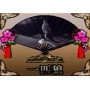 西日本戦国BASARAX協同組合