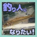 【釣り人になりたい!】