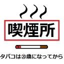 「底辺歌い手喫煙所」