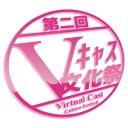 vキャス文化祭実行委員