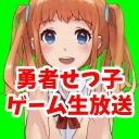 勇者sositedenせつ子 ゲームコミュ(๑◕ܫ◕๑)