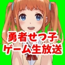 勇者sositedenせつ子 ゲームコミュ٩(ˊᗜˋ*)و