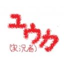 ユウカ(実況者)