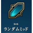 【LoL】ARAM部(仮)