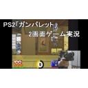 2画面ゲーム実況  + ウイイレ