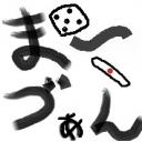 【オフライン】レトロ麻雀ゲーム部屋【稀にオン】
