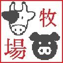 二頭しかいない牛と豚の牧場