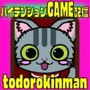 todorokinmanのハイテンションGAME配信