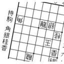 out of the Note...詰将棋コミュ