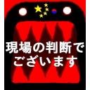 NHK-SPの偏向報道を許さないOFF