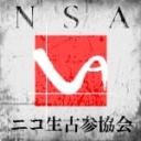 NSA ニコ生古参協会