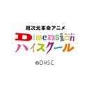 超次元革命アニメ『Dimensionハイスクール』(実験放送)