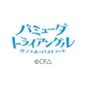 バミューダトライアングル ~カラフル・パストラーレ~(実験放送)
