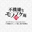 不機嫌なモノノケ庵 續(実験放送)