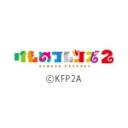 けものフレンズ2(実験放送)