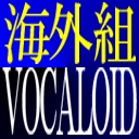 Video search by keyword YOHIOloid - 海外組VOCALOID