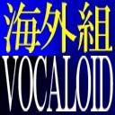 海外組VOCALOID