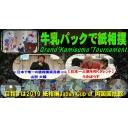 北海道発!牛乳パックで紙相撲実況中継-Grand Kamisumo Tournament-