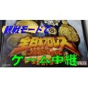 全日本プロレス(ゲーム)中継