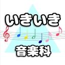 いきいき音楽科