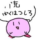 えびのゲーム配信チャンネル(PS4)