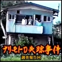 ナリモトD失踪事件 緊急用放送チャンネル