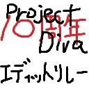 Project Diva 10周年記念企画 エディットリレー!