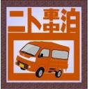 車中泊 株 FX