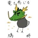 竜を感じる鳩の巣