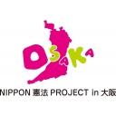 NIPPON憲法プロジェクトin大阪