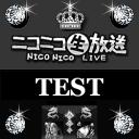 TEST☆個人専用
