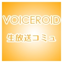 VOICEROID生放送コミュ