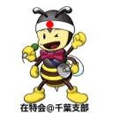 zaitokuchiba